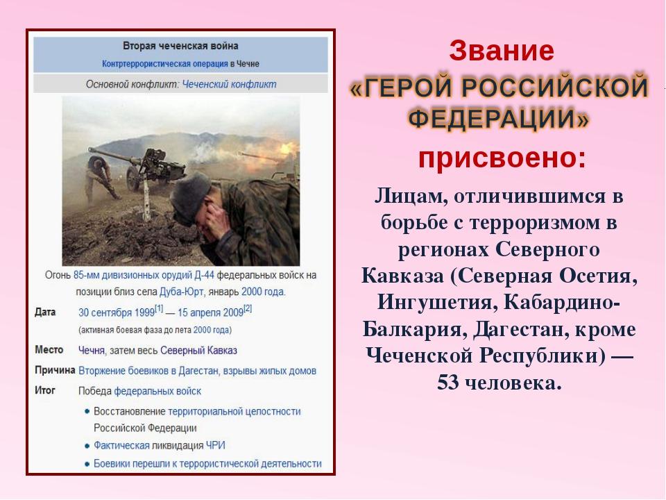 Лицам, отличившимся в борьбе с терроризмом в регионах Северного Кавказа (Севе...