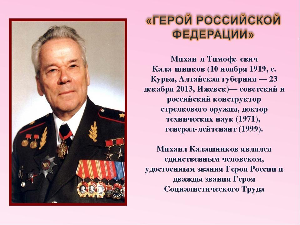 Михаи́л Тимофе́евич Кала́шников (10 ноября 1919, с. Курья, Алтайская губерния...