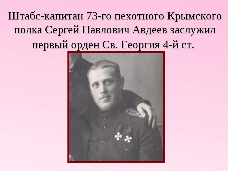 Штабс-капитан 73-го пехотного Крымского полкаСергей Павлович Авдеевзаслужил...