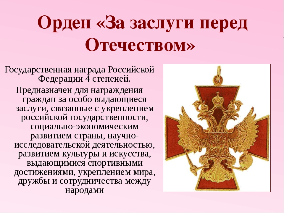 Орден «За заслуги перед Отечеством» Государственная награда Российской Федера...