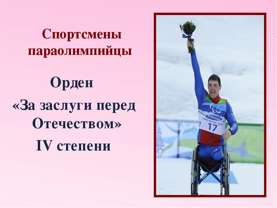Спортсмены параолимпийцы Орден «За заслуги перед Отечеством» IV степени