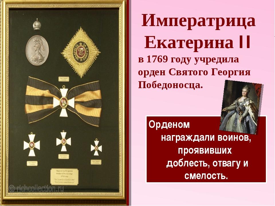 Императрица Екатерина II в 1769 году учредила орден Святого Георгия Победонос...