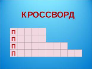 КРОССВОРД  П П П П