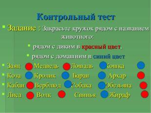 Контрольный тест Задание : Закрасьте кружок рядом с названием животного: рядо