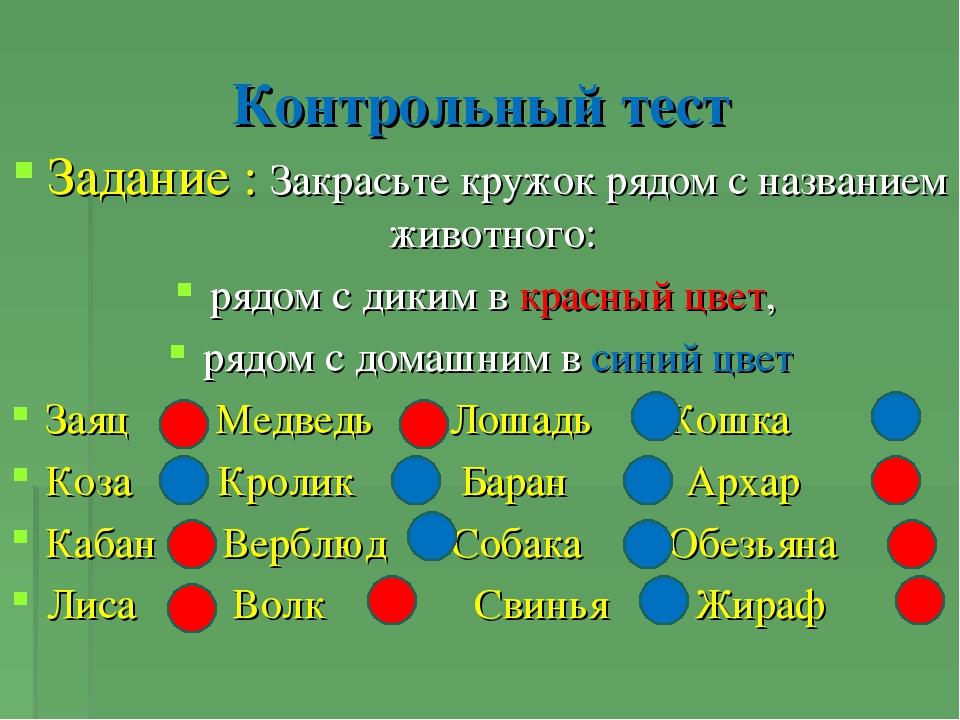 Контрольный тест Задание : Закрасьте кружок рядом с названием животного: рядо...
