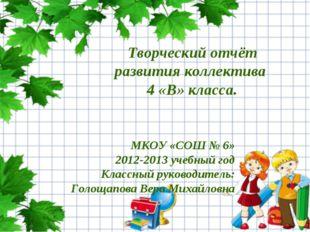 Творческий отчёт развития коллектива 4 «В» класса. МКОУ «СОШ № 6» 2012-2013 у