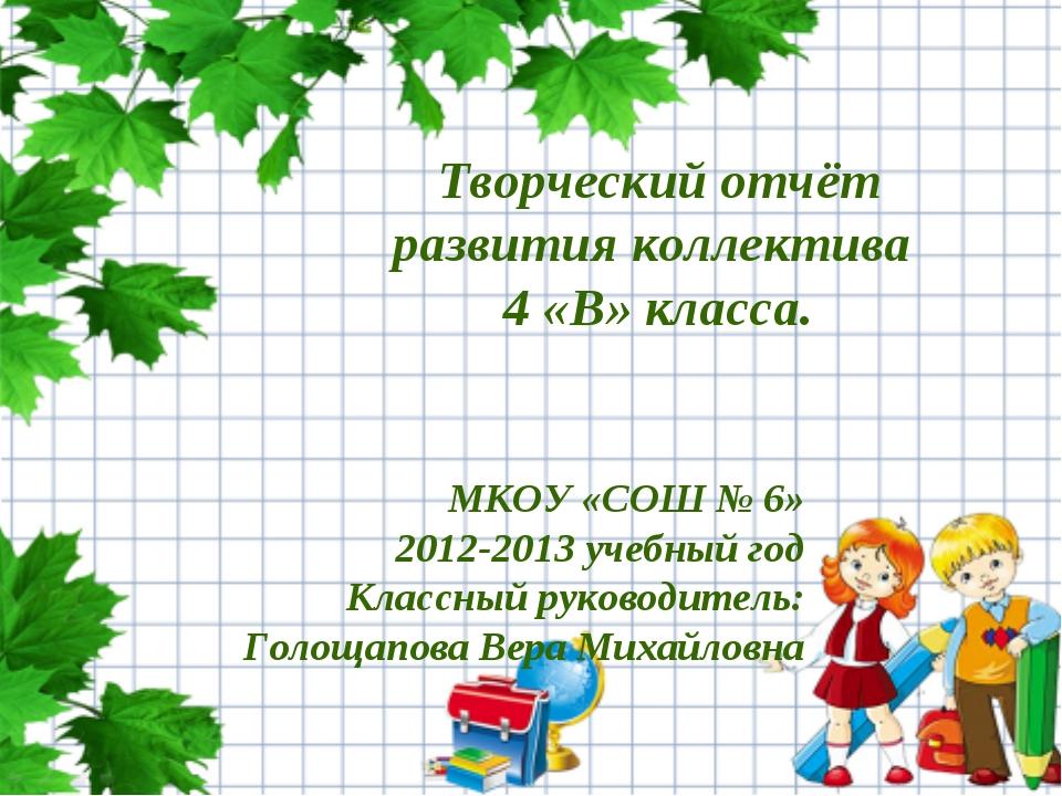 Творческий отчёт развития коллектива 4 «В» класса. МКОУ «СОШ № 6» 2012-2013 у...