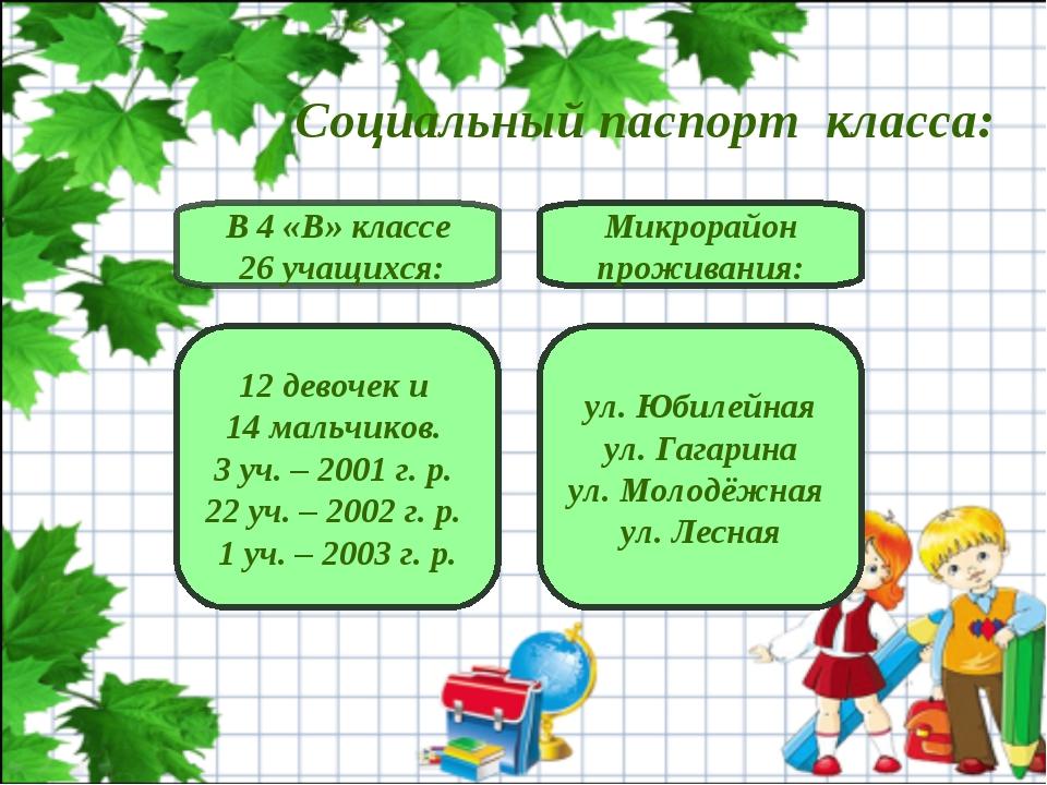 Социальный паспорт класса: 12 девочек и 14 мальчиков. 3 уч. – 2001 г. р. 22 у...