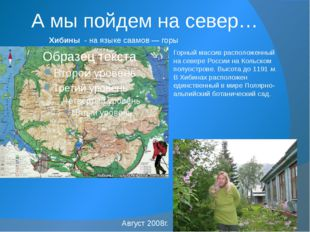 А мы пойдем на север… Горный массив расположенный на севере России на Кольско