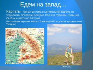 Едем на запад… Карпаты - горная система в Центральной Европе, на территории С