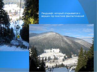 Ландшафт, который открывается с вершин гор поистине фантастический