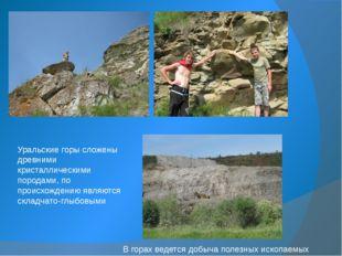Уральские горы сложены древними кристаллическими породами, по происхождению я