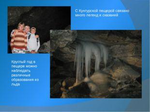 С Кунгурской пещерой связано много легенд и сказаний Круглый год в пещере мож
