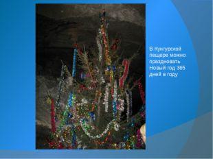 В Кунгурской пещере можно праздновать Новый год 365 дней в году