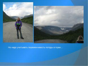 Но надо учитывать переменчивость погоды в горах…
