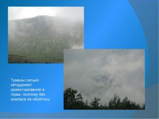 Туманы сильно затрудняют ориентирование в горах, поэтому без компаса не обойт
