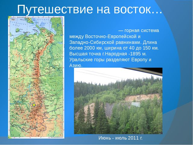 Путешествие на восток… Ура́льские го́ры— горная система между Восточно-Европ...