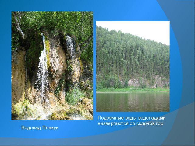 Подземные воды водопадами низвергаются со склонов гор Водопад Плакун