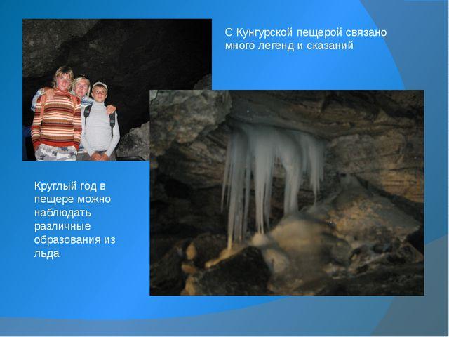 С Кунгурской пещерой связано много легенд и сказаний Круглый год в пещере мож...
