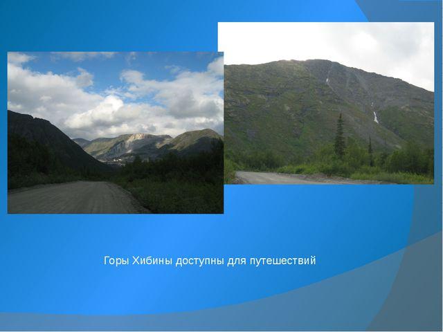 Горы Хибины доступны для путешествий