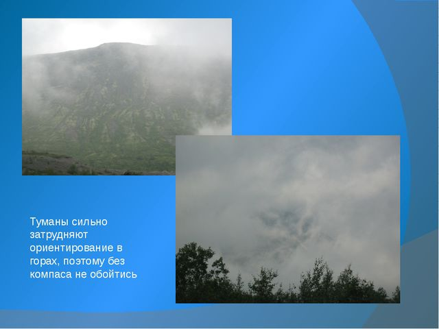 Туманы сильно затрудняют ориентирование в горах, поэтому без компаса не обойт...