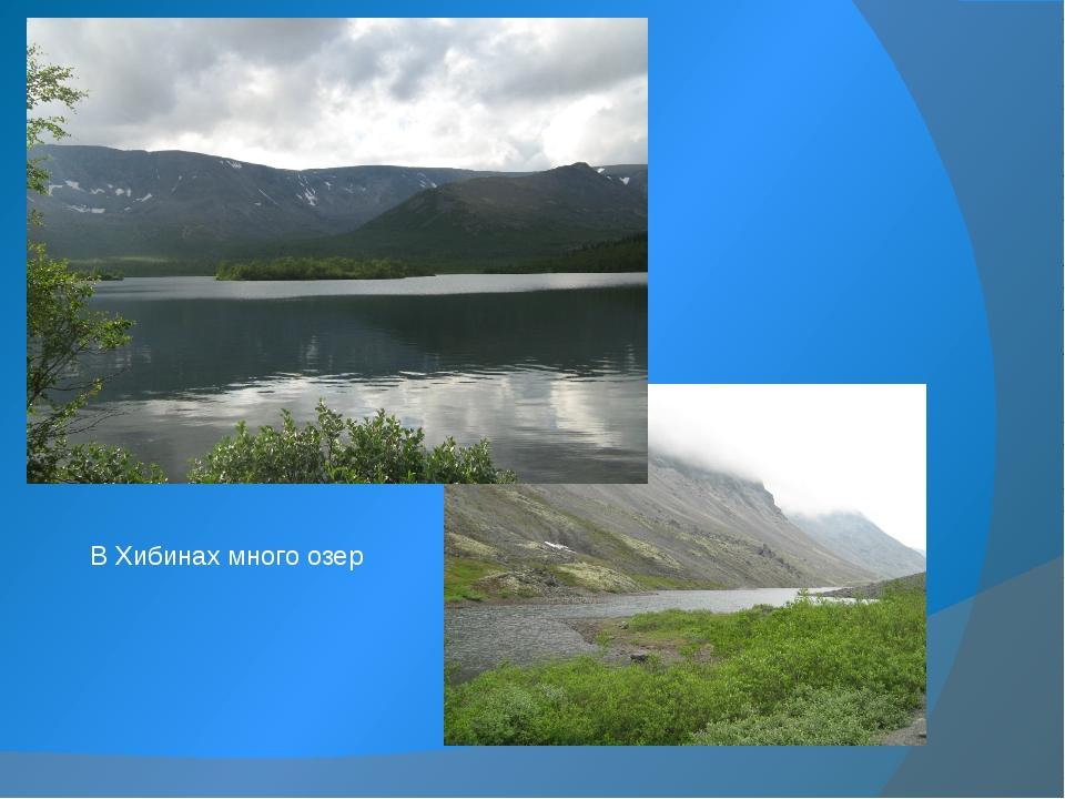 В Хибинах много озер