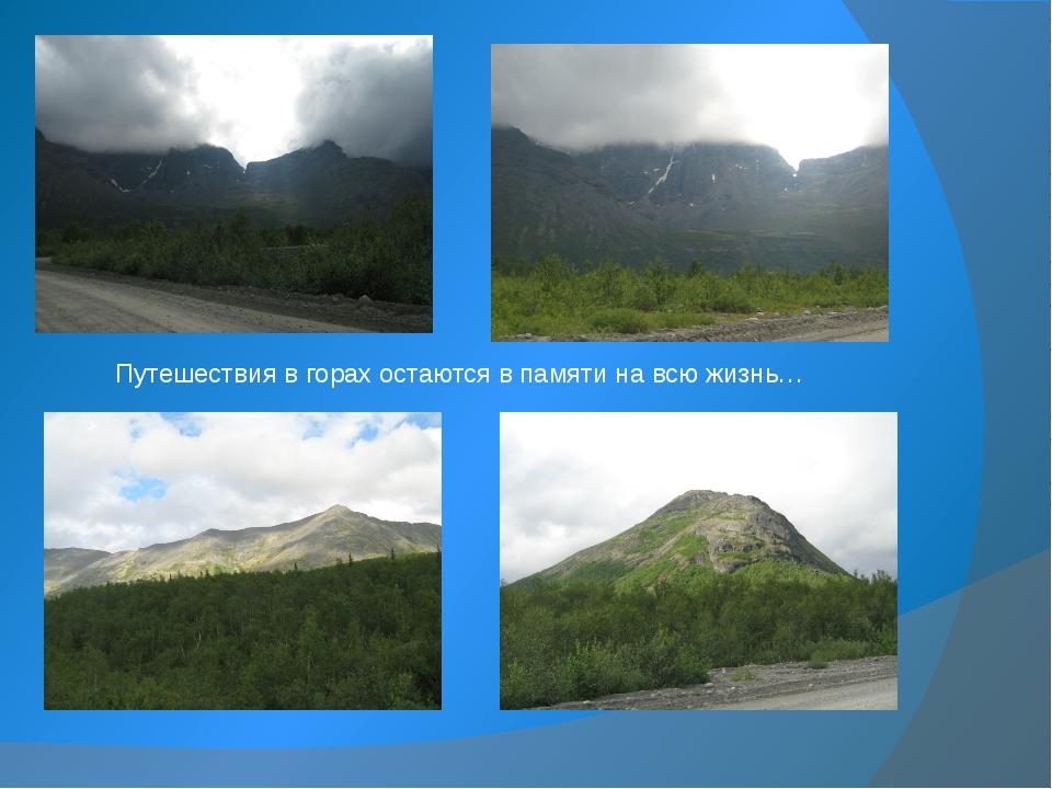 Путешествия в горах остаются в памяти на всю жизнь…