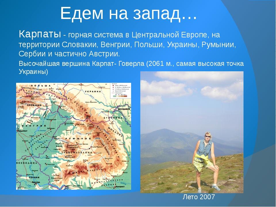 Едем на запад… Карпаты - горная система в Центральной Европе, на территории С...