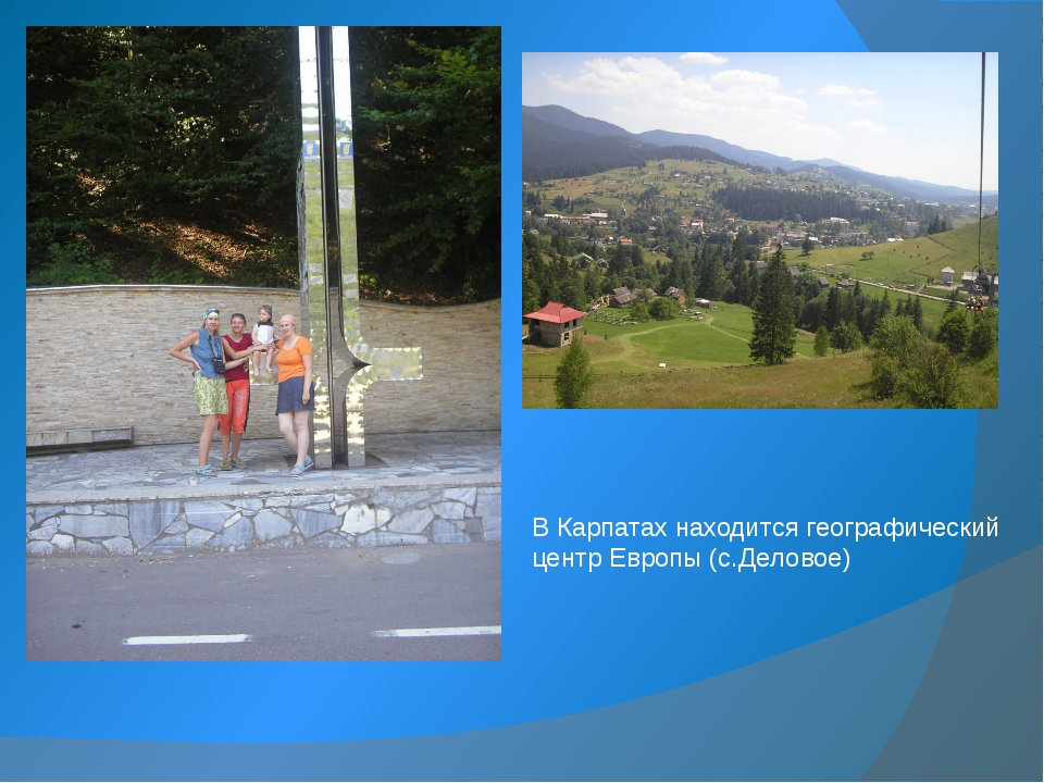 В Карпатах находится географический центр Европы (с.Деловое)