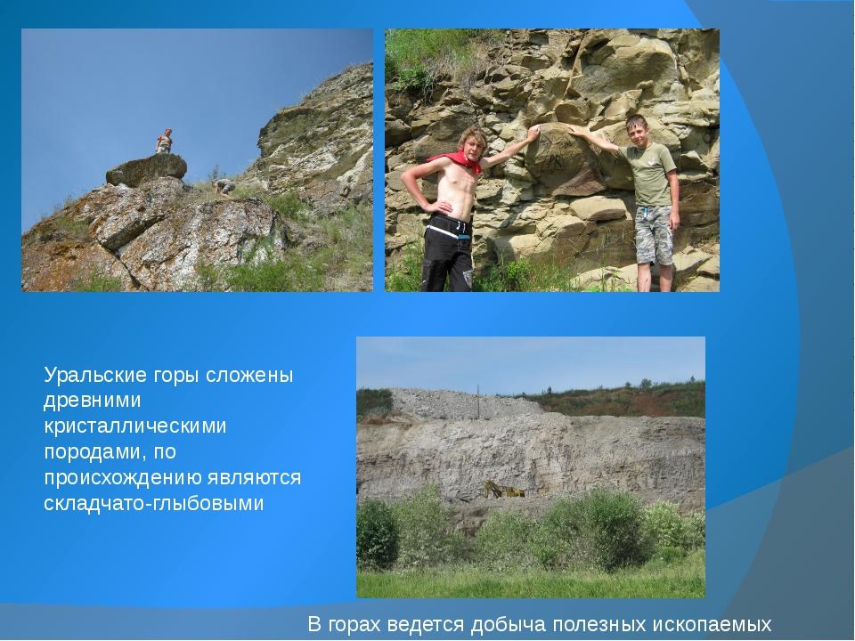 Уральские горы сложены древними кристаллическими породами, по происхождению я...