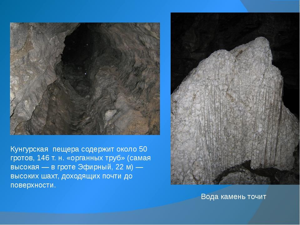 Кунгурская пещера содержит около 50 гротов, 146 т.н. «органных труб» (самая...