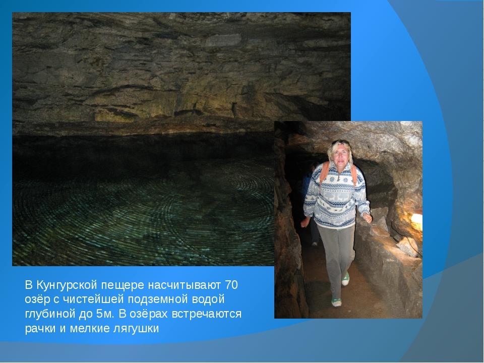 В Кунгурской пещере насчитывают 70 озёр с чистейшей подземной водой глубиной...