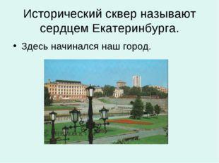 Исторический сквер называют сердцем Екатеринбурга. Здесь начинался наш город.