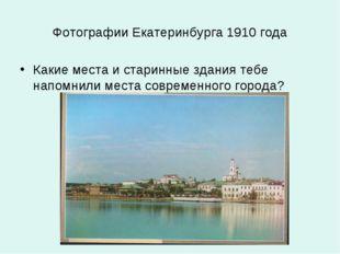 Фотографии Екатеринбурга 1910 года Какие места и старинные здания тебе напомн