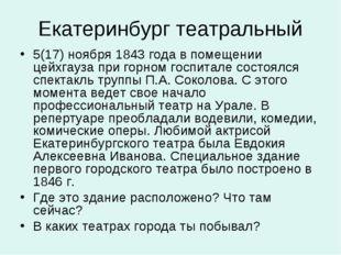 Екатеринбург театральный 5(17) ноября 1843 года в помещении цейхгауза при гор