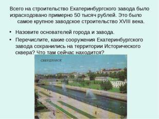 Всего на строительство Екатеринбургского завода было израсходовано примерно 5