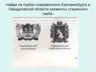 Найди на гербах современного Екатеринбурга и Свердловской области элементы ст