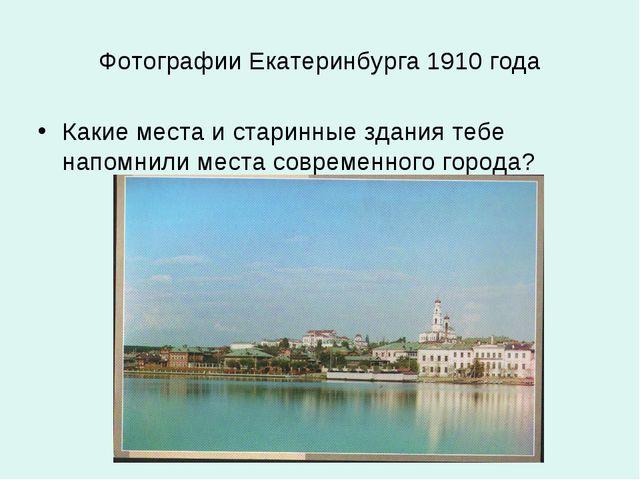 Фотографии Екатеринбурга 1910 года Какие места и старинные здания тебе напомн...
