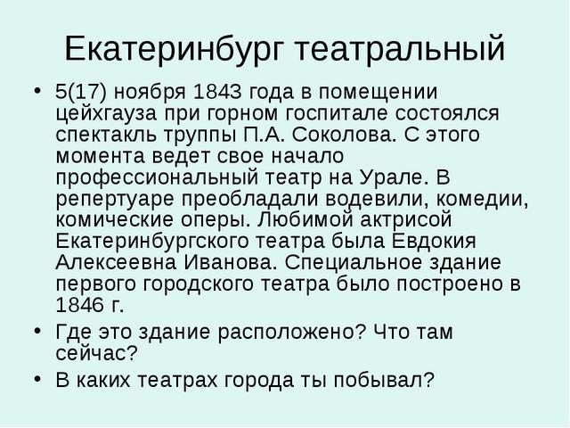 Екатеринбург театральный 5(17) ноября 1843 года в помещении цейхгауза при гор...