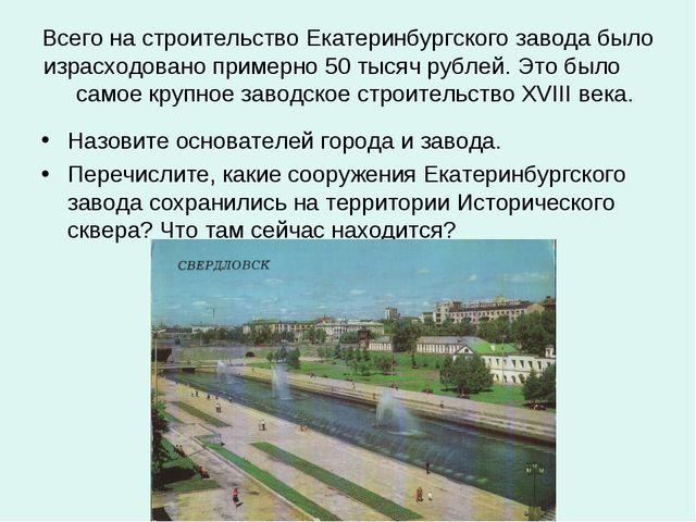 Всего на строительство Екатеринбургского завода было израсходовано примерно 5...