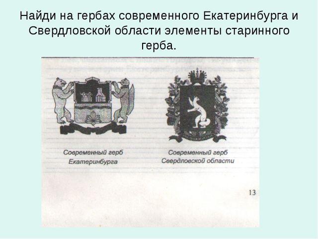 Найди на гербах современного Екатеринбурга и Свердловской области элементы ст...