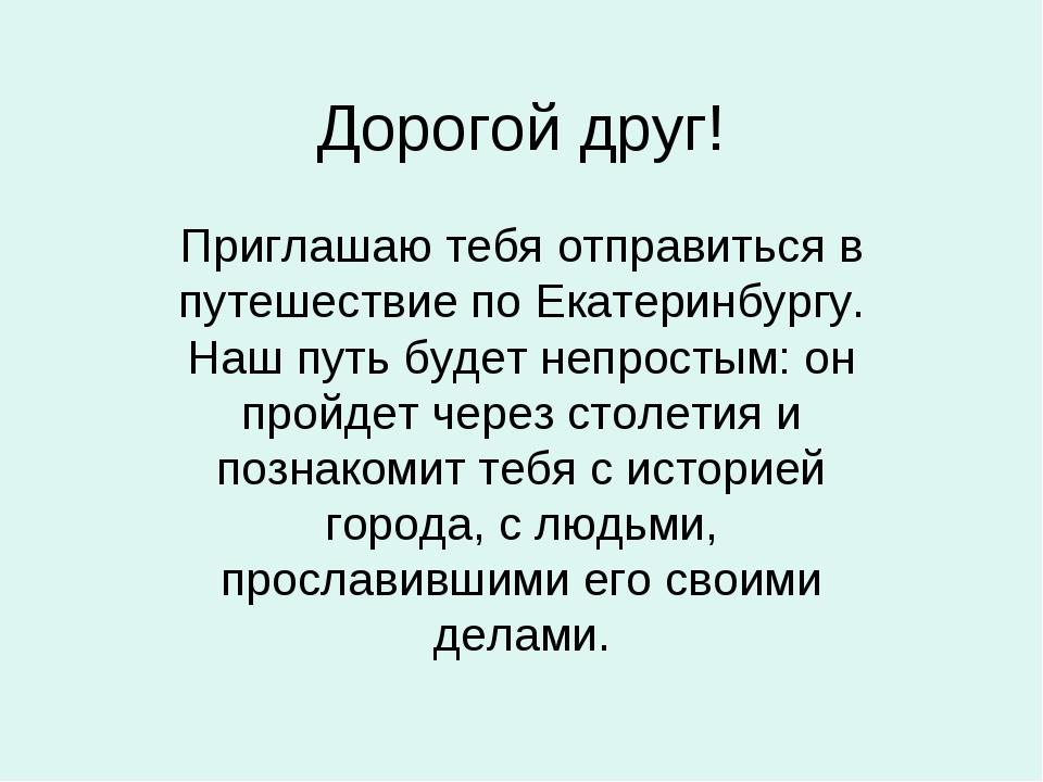 Дорогой друг! Приглашаю тебя отправиться в путешествие по Екатеринбургу. Наш...