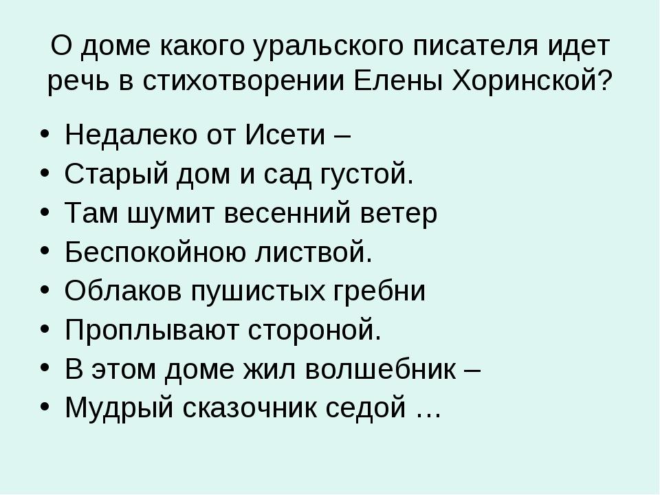 О доме какого уральского писателя идет речь в стихотворении Елены Хоринской?...