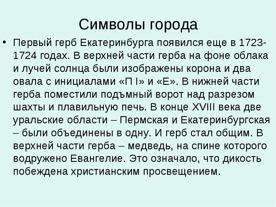 Символы города Первый герб Екатеринбурга появился еще в 1723-1724 годах. В ве...