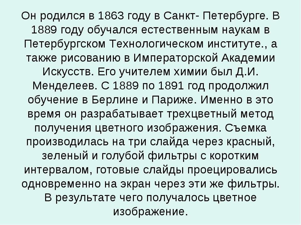 Он родился в 1863 году в Санкт- Петербурге. В 1889 году обучался естественным...