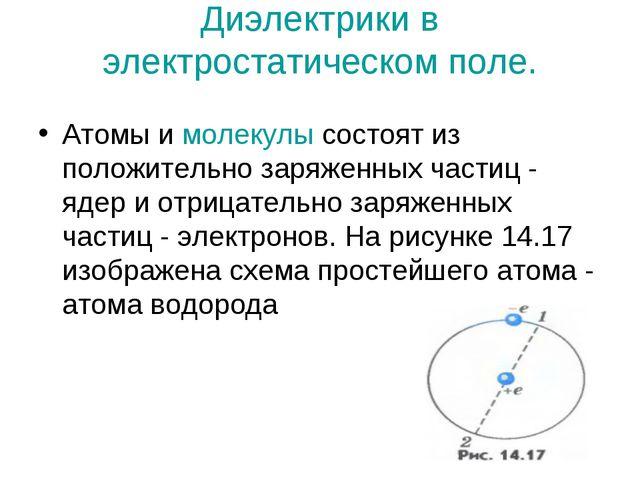 Диэлектрики в электростатическом поле. Атомы имолекулысостоят из положитель...