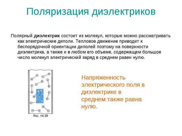 Поляризация диэлектриков Полярныйдиэлектриксостоит из молекул, которые можн...