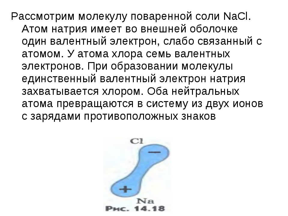 Рассмотрим молекулу поваренной соли NаСl. Атом натрия имеет во внешней оболоч...