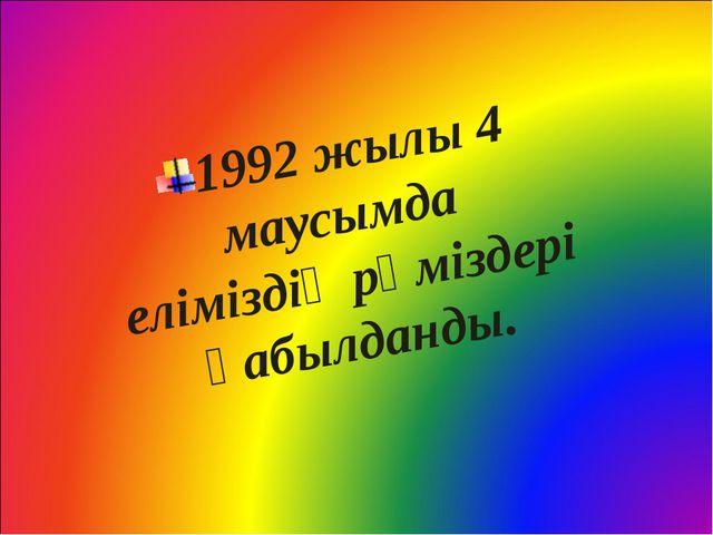 1992 жылы 4 маусымда еліміздің рәміздері қабылданды.