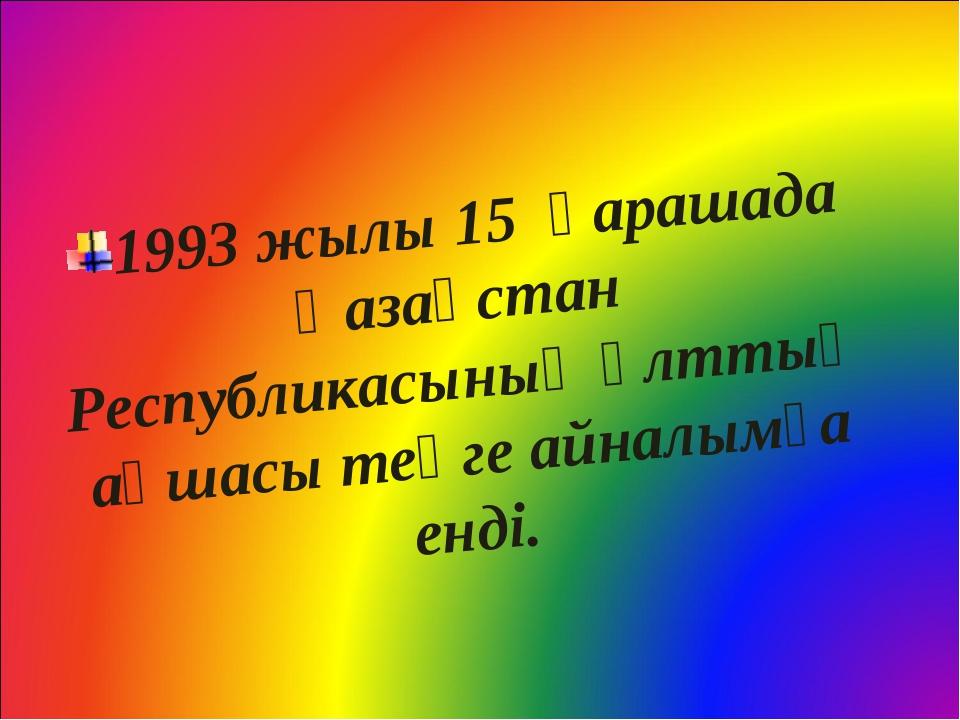 1993 жылы 15 қарашада Қазақстан Республикасының ұлттық ақшасы теңге айналымғ...